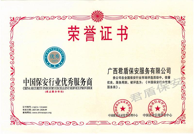 中國保安行業優秀服務商證書