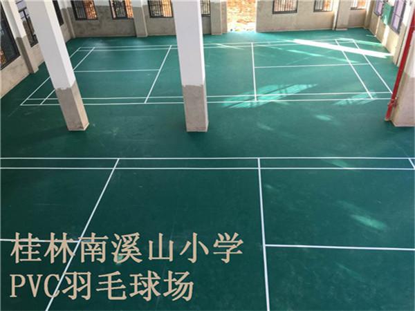 桂林南溪山小学PVC羽毛球场