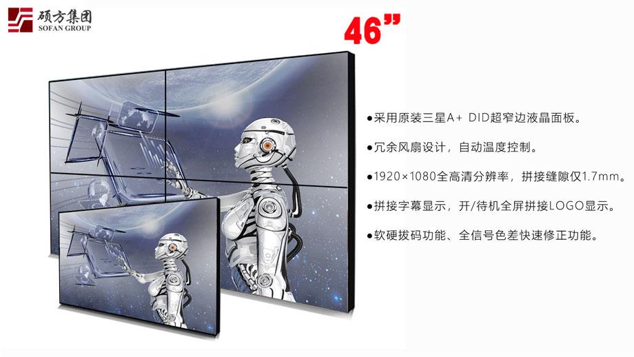 硕方科技:46寸液晶拼接屏(4600-UTE/H)