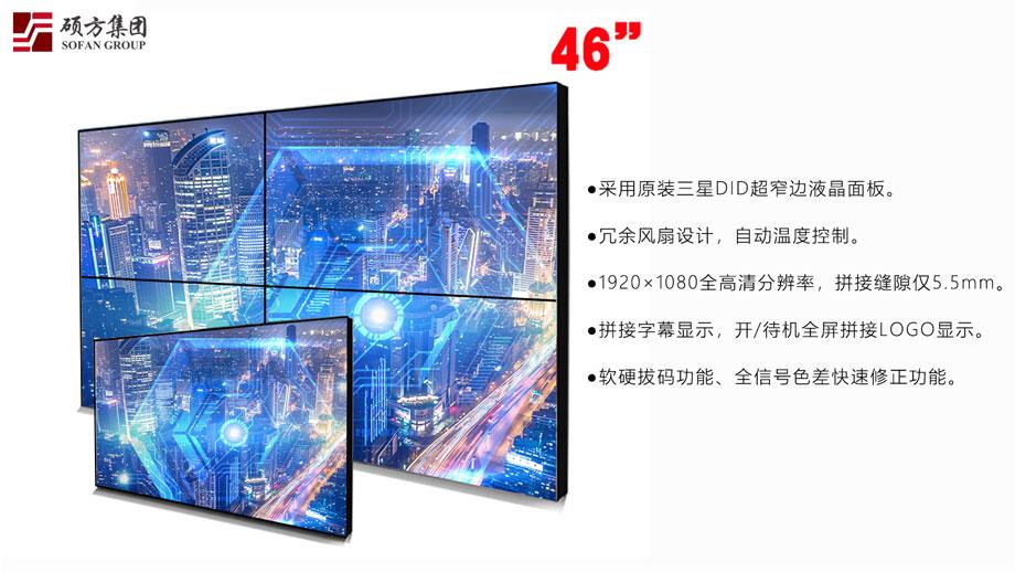 碩方科技:46寸液晶拼接屏(P4600-UT)
