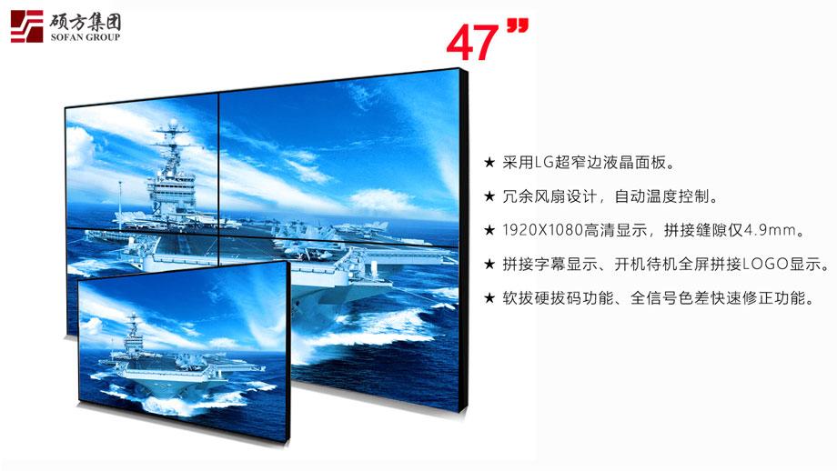 硕方科技:47寸液晶拼接屏(M4647)