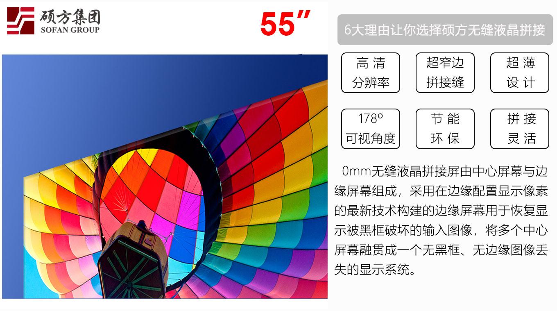 碩方無縫拼接屏效果圖.jpg