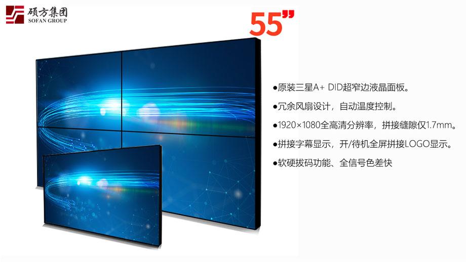 硕方科技:55寸液晶拼接屏(4655-UTE)