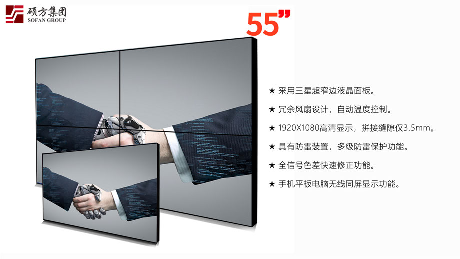 碩方科技:55寸液晶拼接屏(4655-UTS)