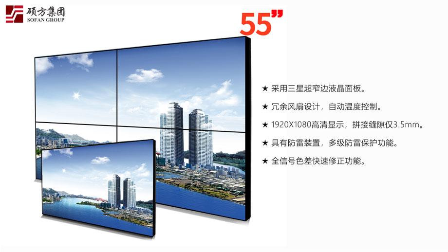 碩方科技:55寸液晶拼接屏(4655-UTS/H)