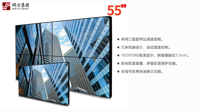 碩方科技:55寸液晶拼接屏(A4655UTS)