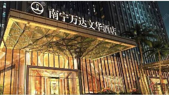南宁青秀万达文华酒店