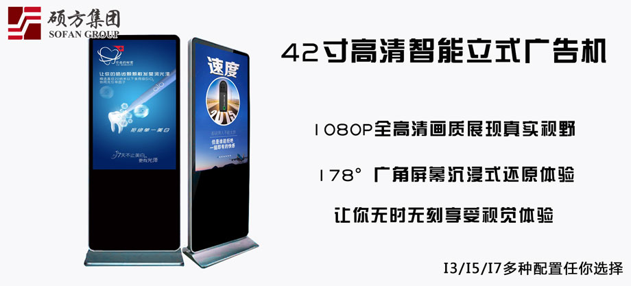 碩方科技:42寸立式廣告機