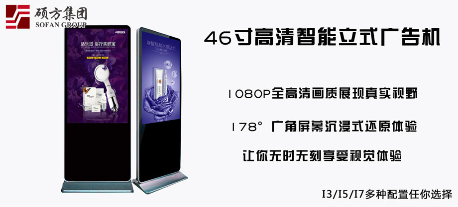 硕方科技:46寸立式广告机