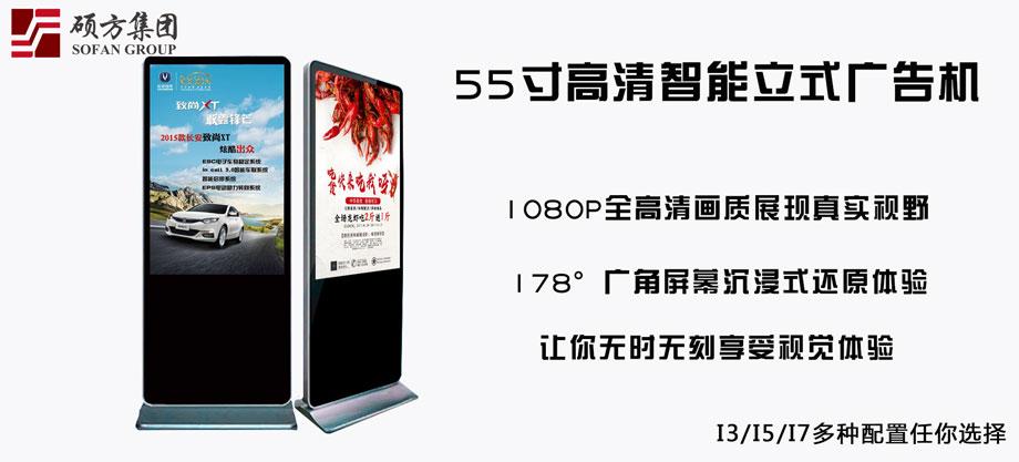 硕方科技:55寸立式广告机