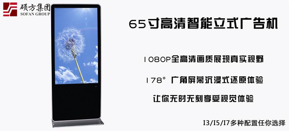 碩方科技:65寸立式廣告機