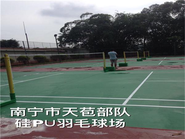 南宁市天苞部队硅PU羽毛球场
