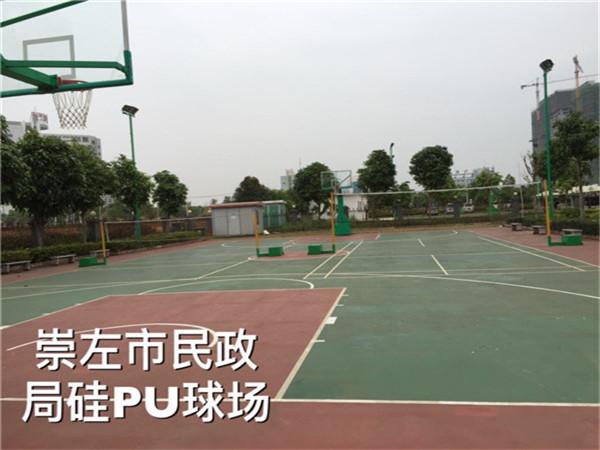 崇左市民政局硅PU球场