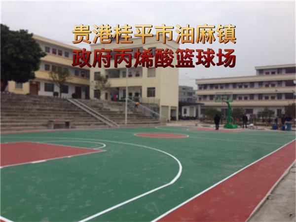 贵港桂平市麻油镇政府丙烯酸篮球场