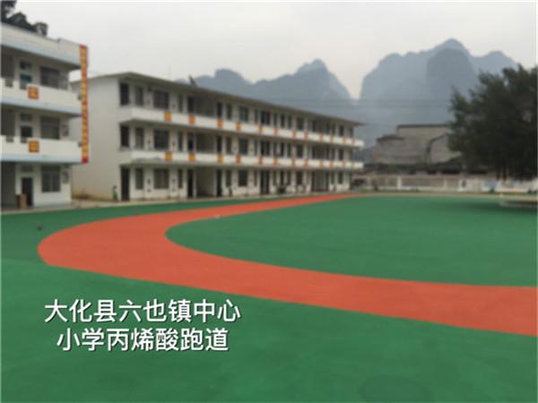 大化县六也镇中心小学丙烯酸跑道