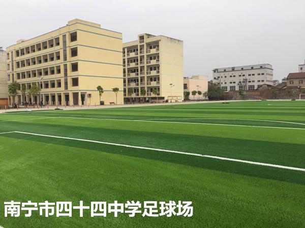 南宁市四十四中学足球场