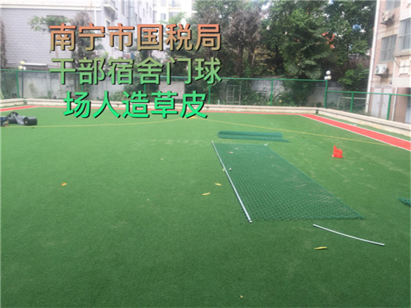 南宁市国税局干部宿舍门球场人造草坪
