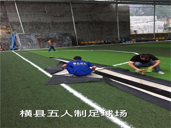 横县五人制足球场