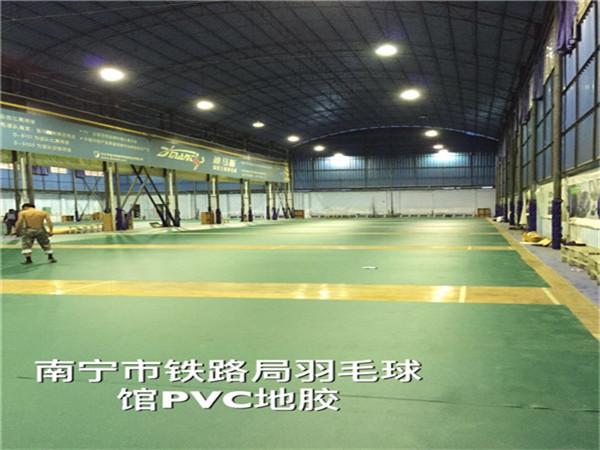 南宁市铁路局羽毛球馆PVC地胶