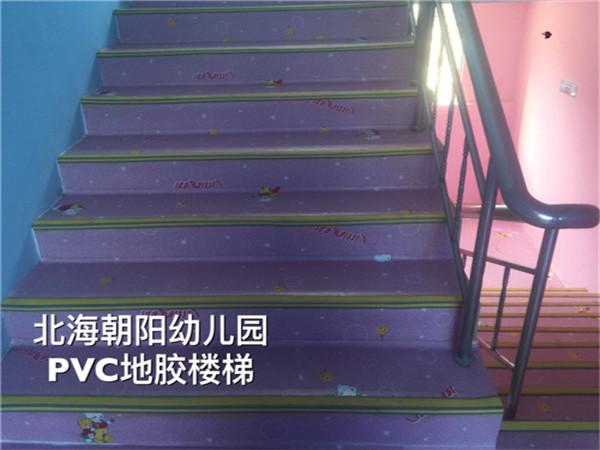 北海朝阳幼儿园PVC地胶楼梯
