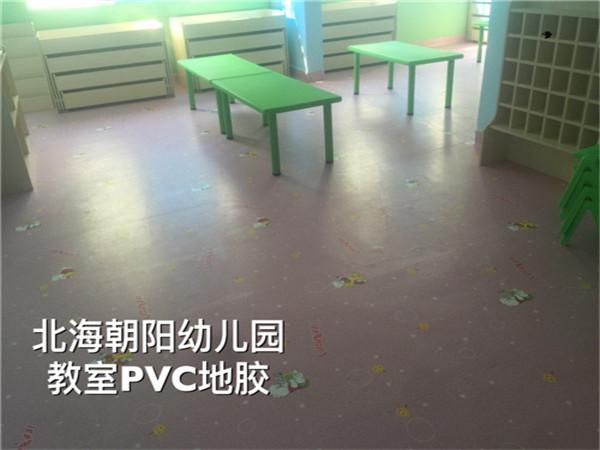 北海朝阳幼儿园教室PVC地胶