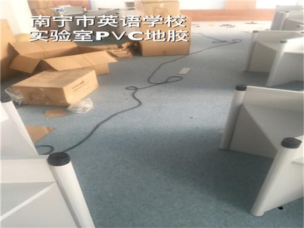 南宁市英语学校实验室PVC地胶
