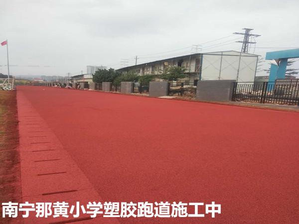 南宁市那黄小学塑胶跑道施工中