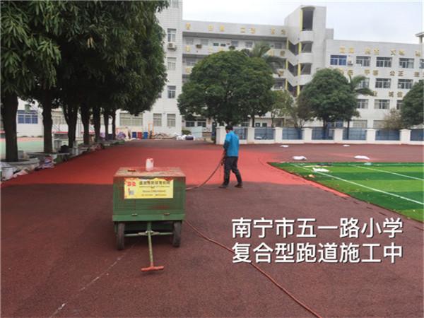 南宁市五一路小学复合型跑道施工中