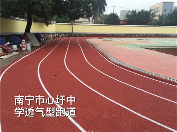 南宁市心圩中学透气型跑道