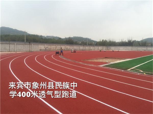 来宾市象州县民族中学400米透气型跑道