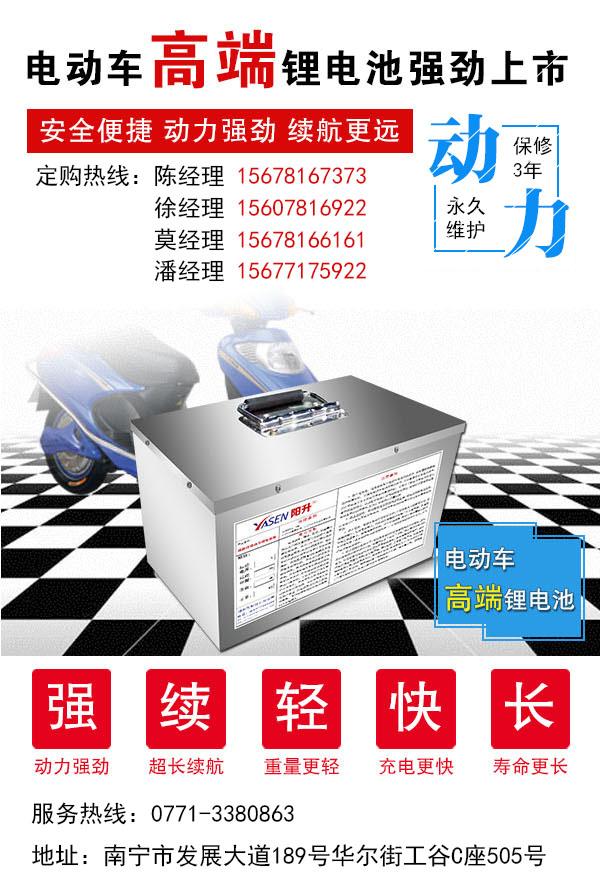 明士亚洲msyz888动力锂电池强劲上市