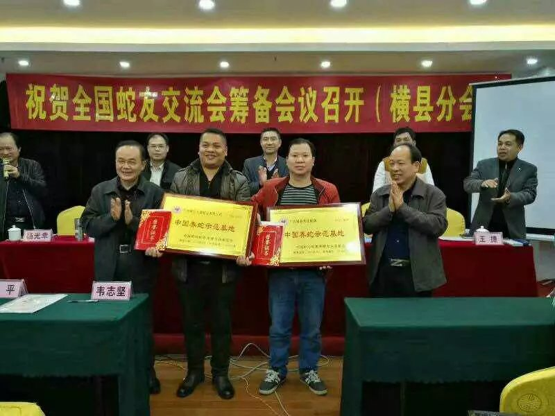 广西我场评为中国养蛇示范基地