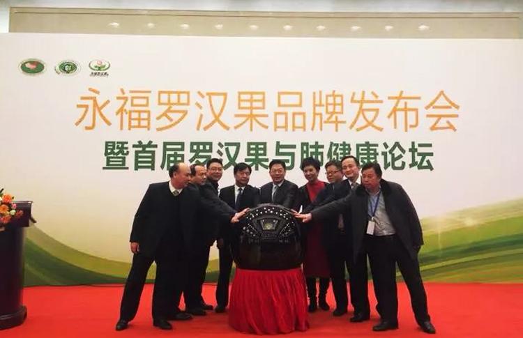 小果子&大未来--永福罗汉果品牌发布会暨首届罗汉果与肺健康论坛在京隆重举行