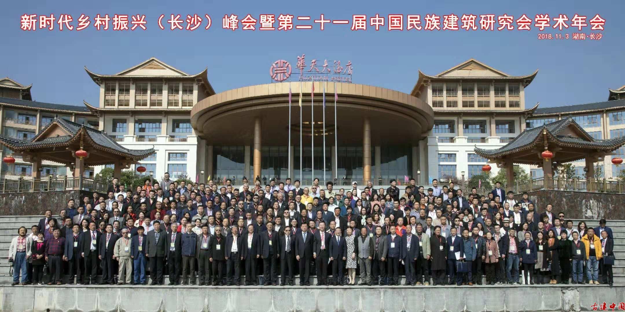 新時代鄉村振興(長沙)峰會暨第二十一屆中國民族建筑研究會學術年會勝利召開