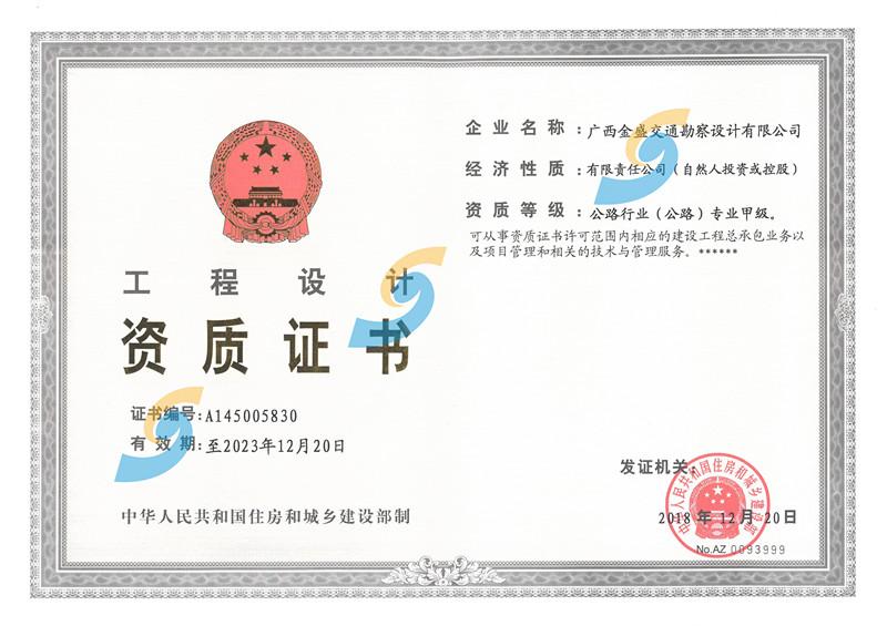 设计甲级资质正本_副本.jpg