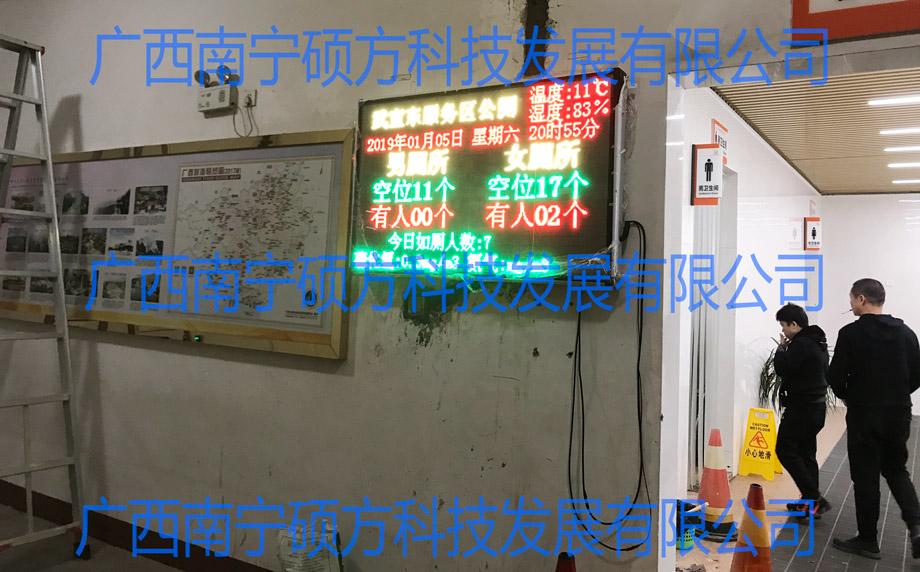 碩方科技:柳州高速公路服務站智能公廁