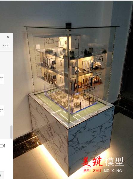 龍崗商貿城戶型模型