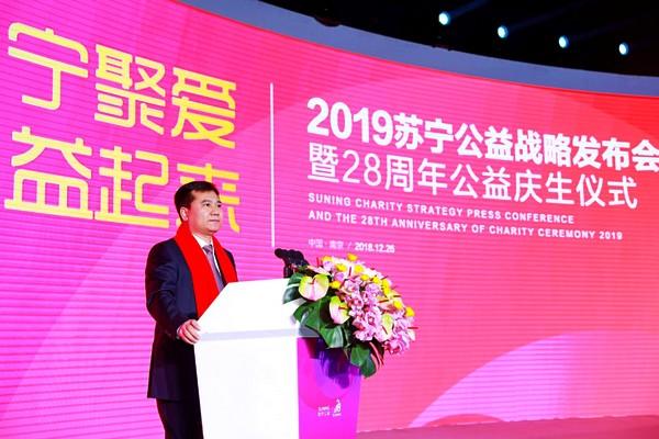 张近东:苏宁公益只有起点,没有终点