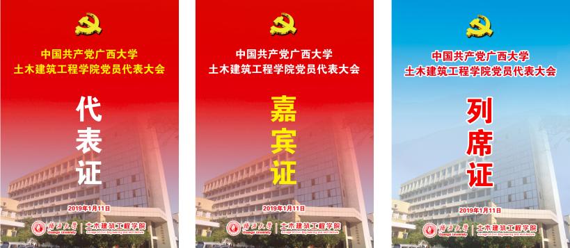 中国共产党广西大学土木建筑工程学院党员代表大会