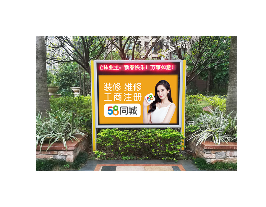 裕兴高档社区灯箱广告