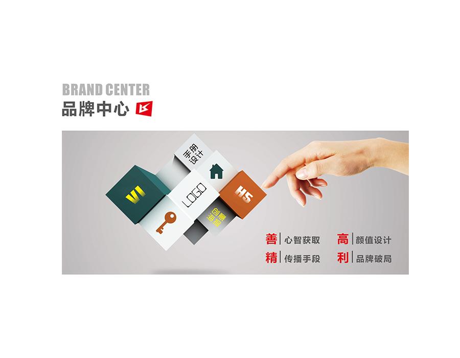 品牌中心丨广告品牌全案服务机构