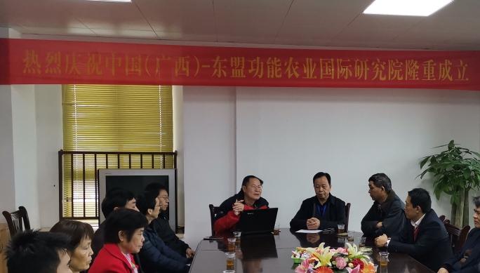 热烈庆祝中国(广西)-东盟功能农业国际研究院隆重成立