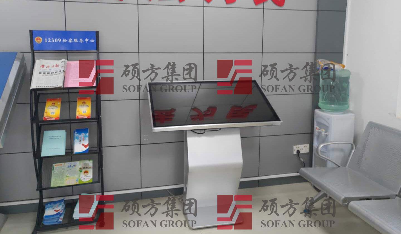 柳州硕方科技;43寸触控查询一体机应用于人民检察院