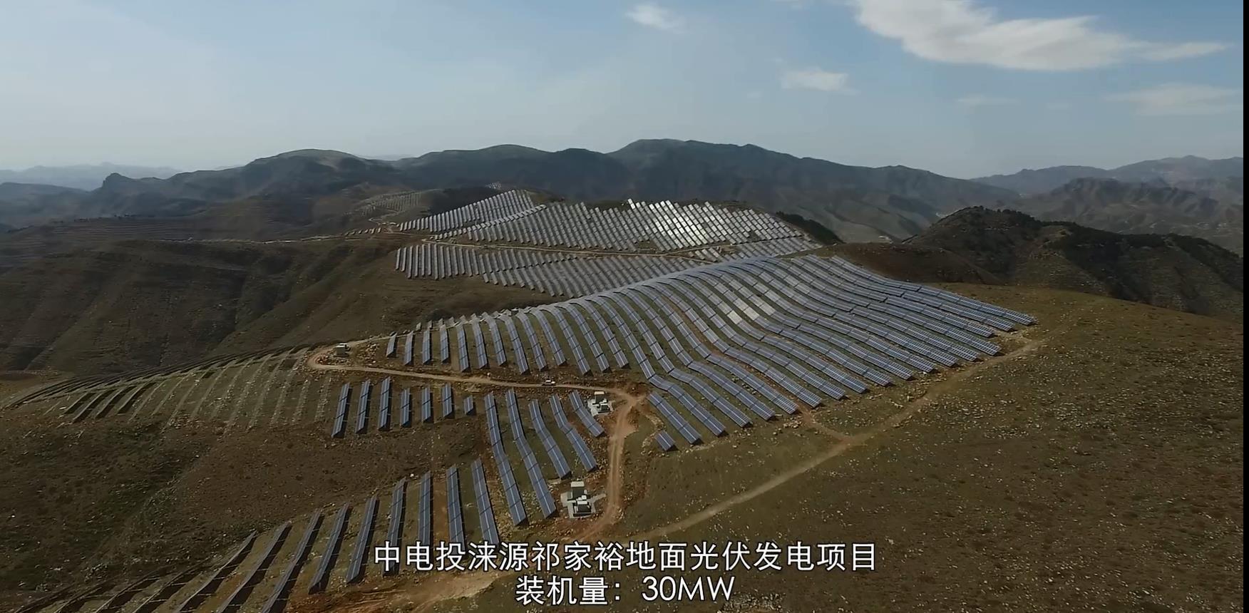 中电投涞源祁家峪30兆瓦并网地面光伏发电工程