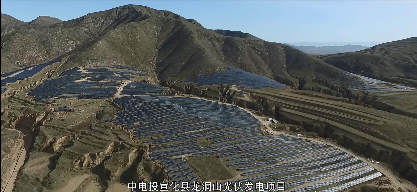 中电投宣化县龙洞山光伏发电工程