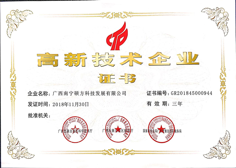 碩方科技高新技術企業認證證書-1440.jpg