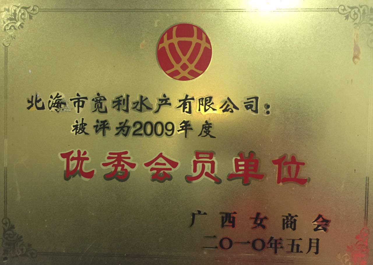 2010.5獲廣西女商會優秀會員單位.jpg