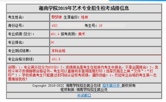 黎梦琳   湘南学院   合格
