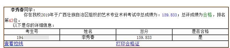 李秀春   贵州工程应用技术学院 合格
