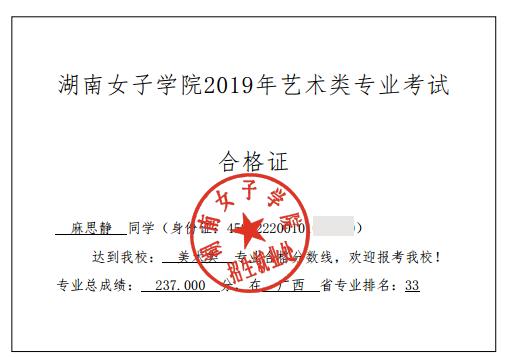 麻思静   湖南女子学院    合格